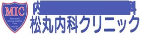 松丸内科クリニックロゴ